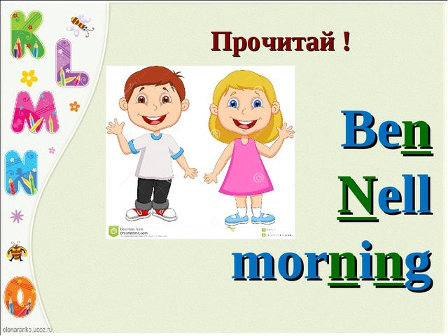 Прочитай ! Ben Nell morning