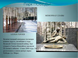 Парк имени Лосева Фонтан «Обь и Иртыш»