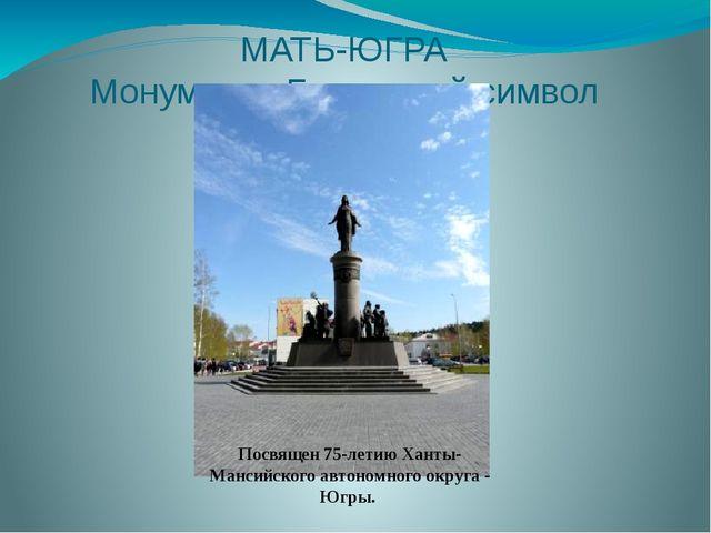 """Холм """"Самаровский останец"""" и скульптурная композиция """"Мамонты"""""""