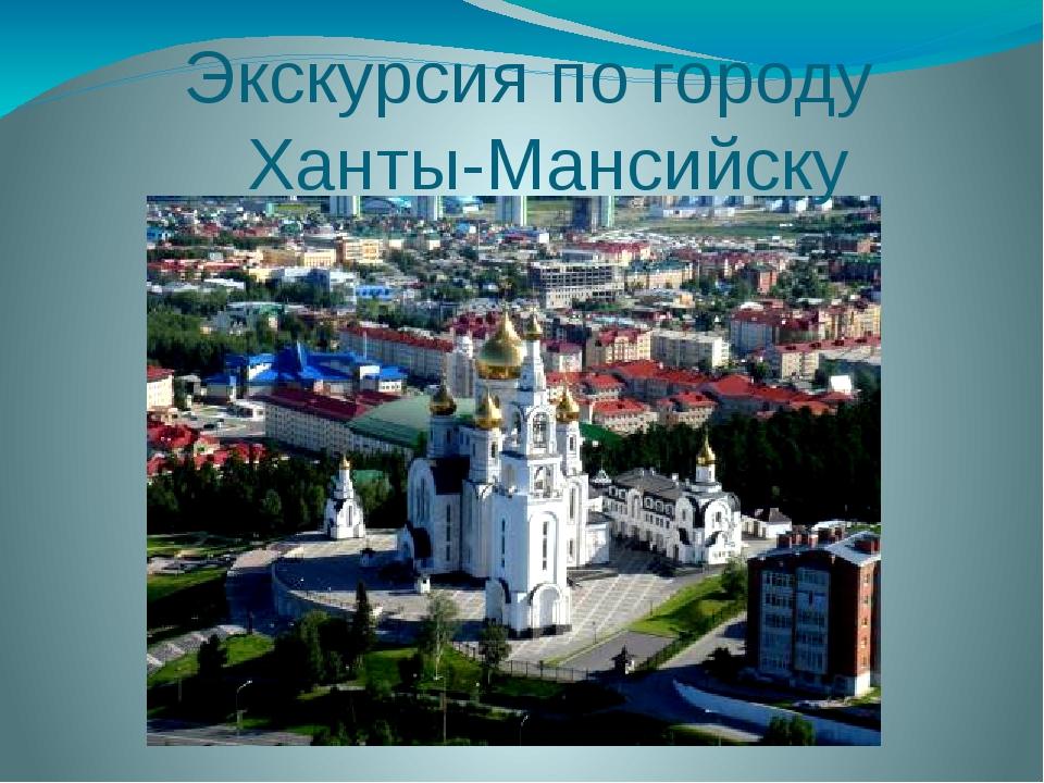 Экскурсия по городу Ханты-Мансийску