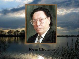 Юван Шесталов