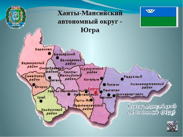 Ханты-Мансийский автономный округ - Югра