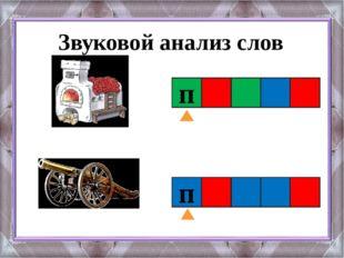 п п Звуковой анализ слов