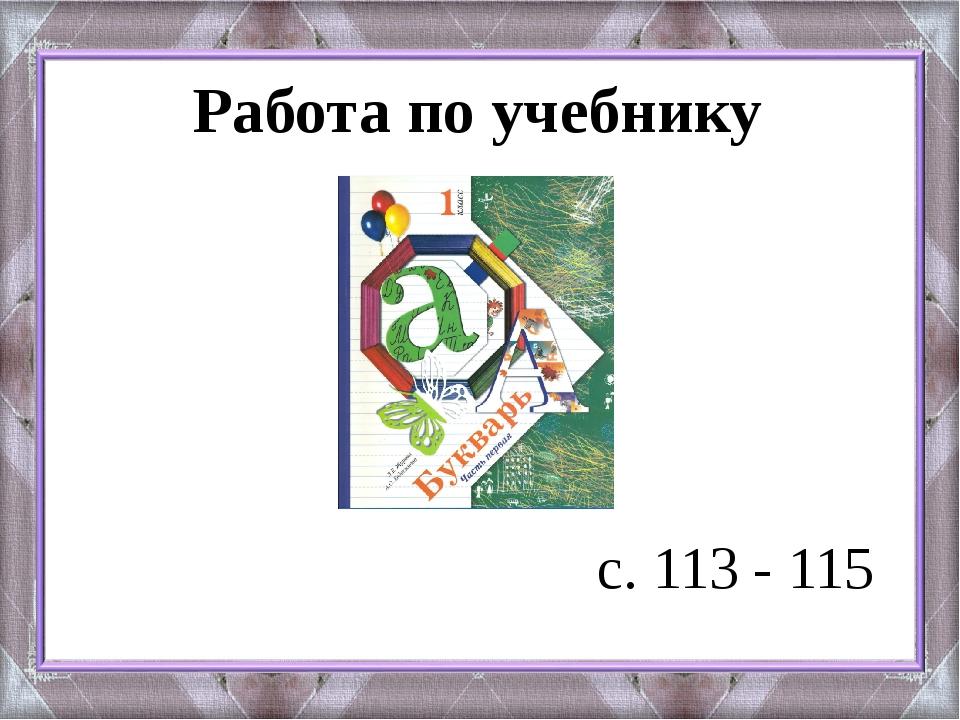с. 113 - 115 Работа по учебнику