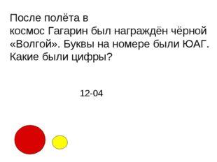 После полёта в космосГагаринбылнаграждёнчёрной «Волгой». Буквы на номере