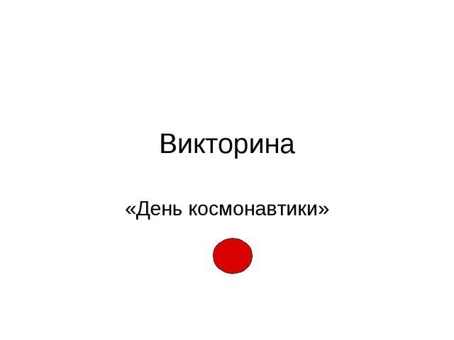Викторина «День космонавтики»