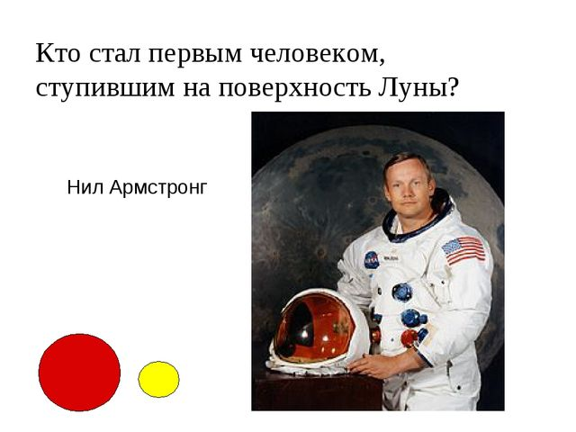 Кто стал первым человеком, ступившим на поверхность Луны? Нил Армстронг