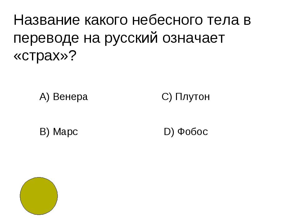 Название какого небесного тела в переводе на русский означает «страх»? А) Вен...