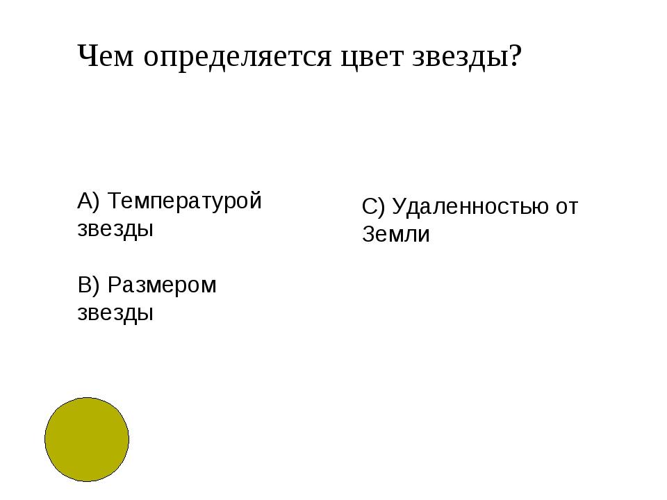 Чем определяется цвет звезды? A) Температурой звезды B) Размером звезды C) Уд...