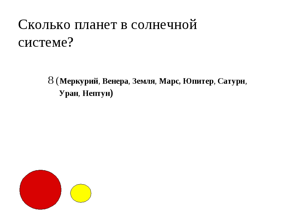 Сколько планет в солнечной системе? 8 (Меркурий, Венера, Земля, Марс, Юпитер,...
