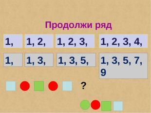 Продолжи ряд 1, 1, 2, 1, 2, 3, 1, 2, 3, 4, 1, 1, 3, 1, 3, 5, 1, 3, 5, 7, 9 ?