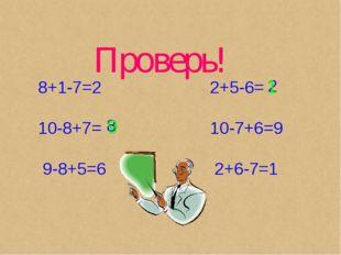 Проверь! 8+1-7=2 2+5-6= 10-8+7= 10-7+6=9 9-8+5=6 2+6-7=1 8 2 9 1
