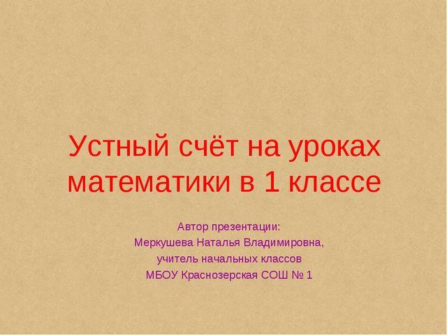 Устный счёт на уроках математики в 1 классе Автор презентации: Меркушева Ната...