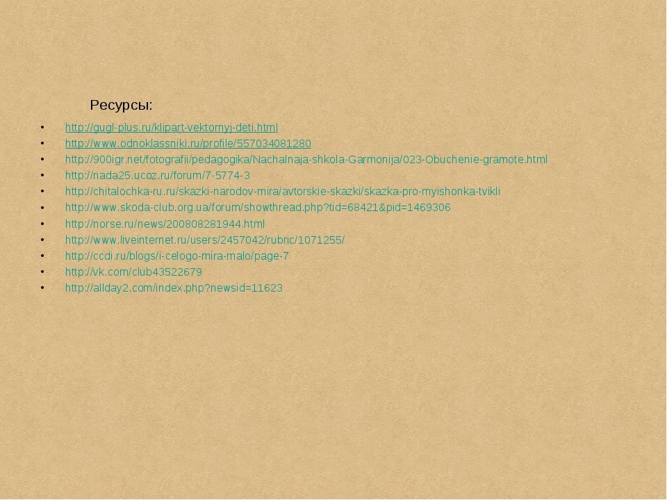 Ресурсы: http://gugl-plus.ru/klipart-vektornyj-deti.html http://www.odnoklass...