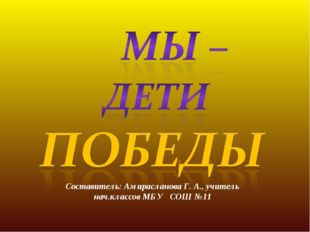 Составитель: Амирасланова Г. А., учитель нач.классов МБУ СОШ №11