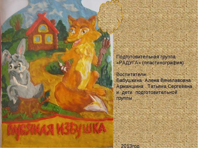 Подготовительная группа «РАДУГА» (пластинография) Воспитатели: Бабушкина Ален...