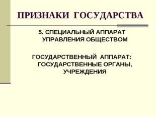 ПРИЗНАКИ ГОСУДАРСТВА 5. СПЕЦИАЛЬНЫЙ АППАРАТ УПРАВЛЕНИЯ ОБЩЕСТВОМ ГОСУДАРСТВЕН