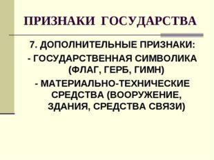 ПРИЗНАКИ ГОСУДАРСТВА 7. ДОПОЛНИТЕЛЬНЫЕ ПРИЗНАКИ: - ГОСУДАРСТВЕННАЯ СИМВОЛИКА