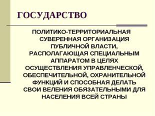 ГОСУДАРСТВО ПОЛИТИКО-ТЕРРИТОРИАЛЬНАЯ СУВЕРЕННАЯ ОРГАНИЗАЦИЯ ПУБЛИЧНОЙ ВЛАСТИ,
