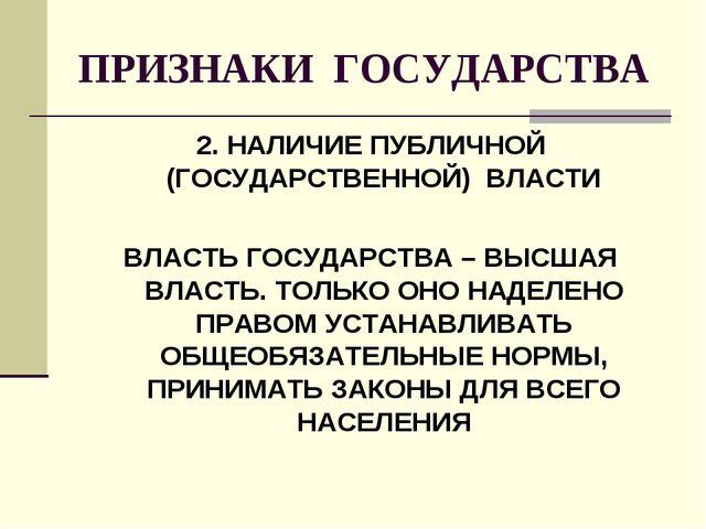 ПРИЗНАКИ ГОСУДАРСТВА 2. НАЛИЧИЕ ПУБЛИЧНОЙ (ГОСУДАРСТВЕННОЙ) ВЛАСТИ ВЛАСТЬ ГОС...