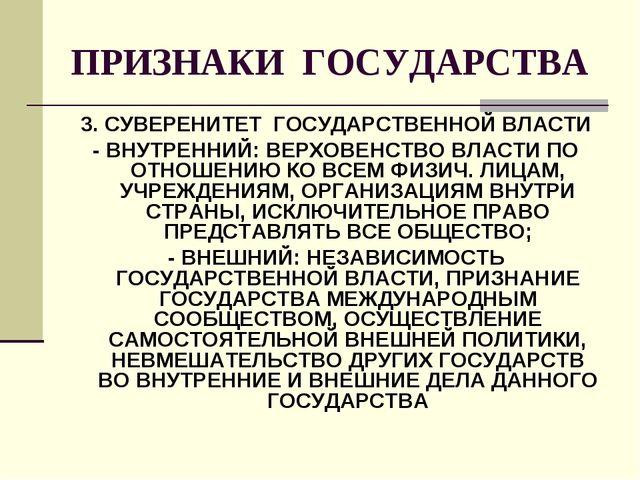 ПРИЗНАКИ ГОСУДАРСТВА 3. СУВЕРЕНИТЕТ ГОСУДАРСТВЕННОЙ ВЛАСТИ - ВНУТРЕННИЙ: ВЕРХ...