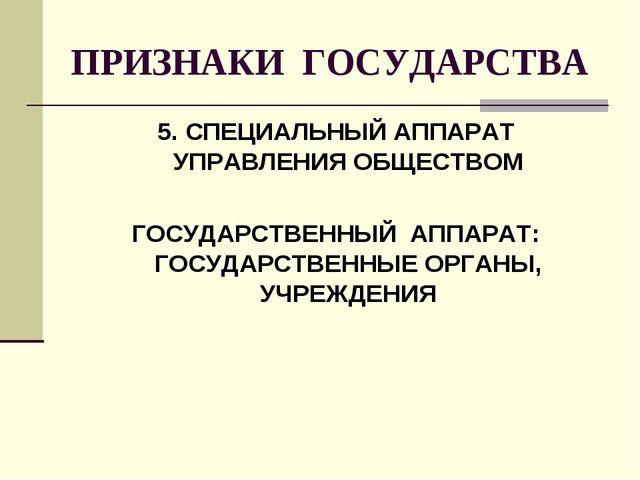 ПРИЗНАКИ ГОСУДАРСТВА 5. СПЕЦИАЛЬНЫЙ АППАРАТ УПРАВЛЕНИЯ ОБЩЕСТВОМ ГОСУДАРСТВЕН...