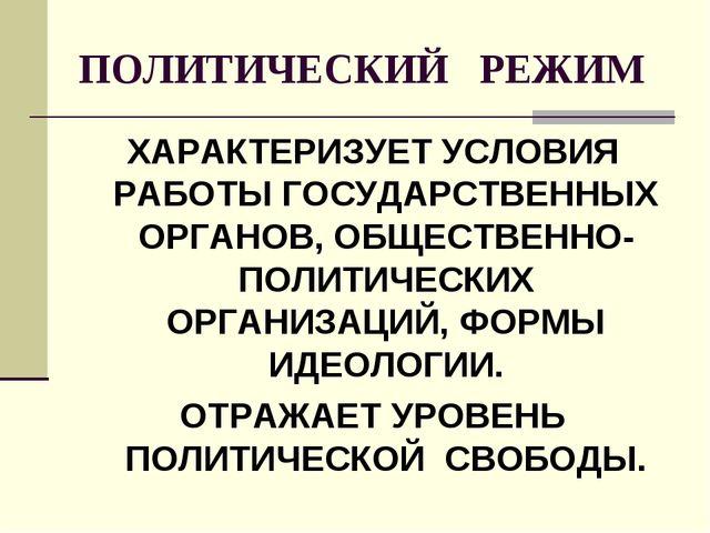 ПОЛИТИЧЕСКИЙ РЕЖИМ ХАРАКТЕРИЗУЕТ УСЛОВИЯ РАБОТЫ ГОСУДАРСТВЕННЫХ ОРГАНОВ, ОБЩЕ...