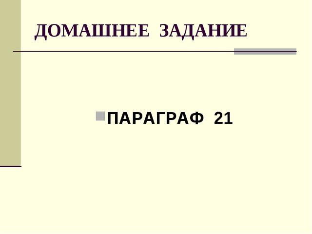 ДОМАШНЕЕ ЗАДАНИЕ ПАРАГРАФ 21