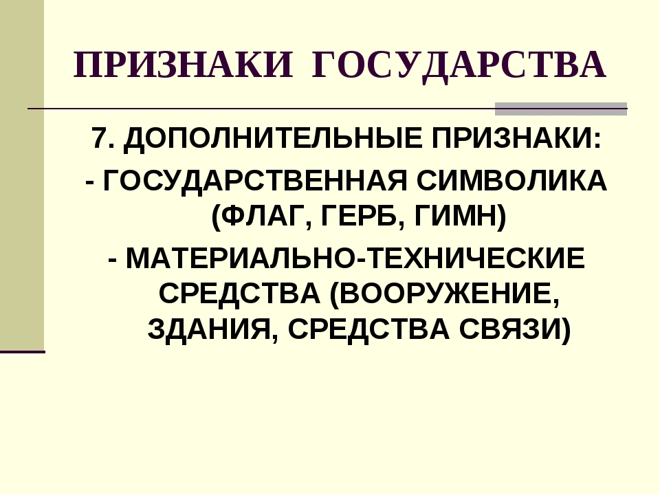 ПРИЗНАКИ ГОСУДАРСТВА 7. ДОПОЛНИТЕЛЬНЫЕ ПРИЗНАКИ: - ГОСУДАРСТВЕННАЯ СИМВОЛИКА...