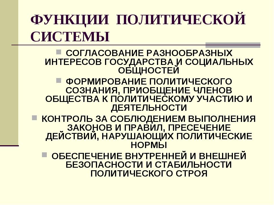 ФУНКЦИИ ПОЛИТИЧЕСКОЙ СИСТЕМЫ СОГЛАСОВАНИЕ РАЗНООБРАЗНЫХ ИНТЕРЕСОВ ГОСУДАРСТВА...