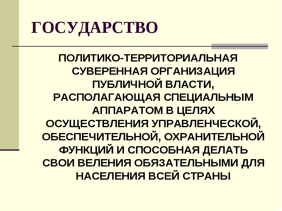ГОСУДАРСТВО ПОЛИТИКО-ТЕРРИТОРИАЛЬНАЯ СУВЕРЕННАЯ ОРГАНИЗАЦИЯ ПУБЛИЧНОЙ ВЛАСТИ,...