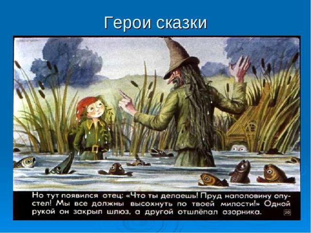 Герои сказки