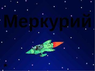 Меркурий *