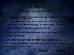 Загадка 7 И снова о человеке-легенде. 1. Он жил в IV в. до н.э. 2. Он был во