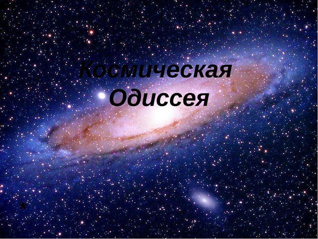 Космическая Одиссея *