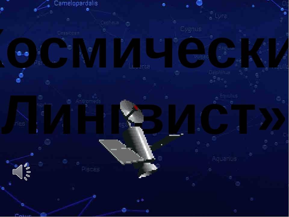 «Космический Лингвист»