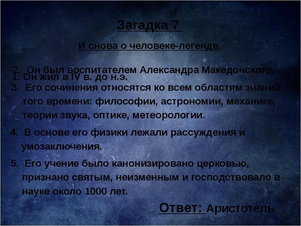 Загадка 7 И снова о человеке-легенде. 1. Он жил в IV в. до н.э. 2. Он был во...