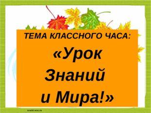 ТЕМА КЛАССНОГО ЧАСА: «Урок Знаний и Мира!» scul32.ucoz.ru