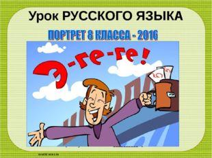 Урок РУССКОГО ЯЗЫКА scul32.ucoz.ru