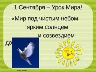 1 Сентября – Урок Мира! «Мир под чистым небом, ярким солнцем и созвездием доб