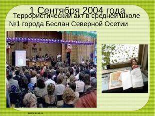 1 Сентября 2004 года Террористический акт в средней школе №1 города Беслан Се