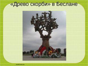 «Древо скорби» в Беслане scul32.ucoz.ru