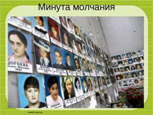 Минута молчания scul32.ucoz.ru