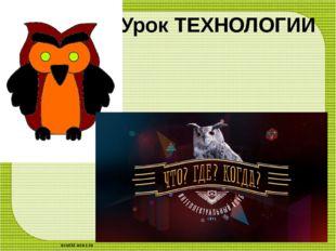 Урок ТЕХНОЛОГИИ scul32.ucoz.ru