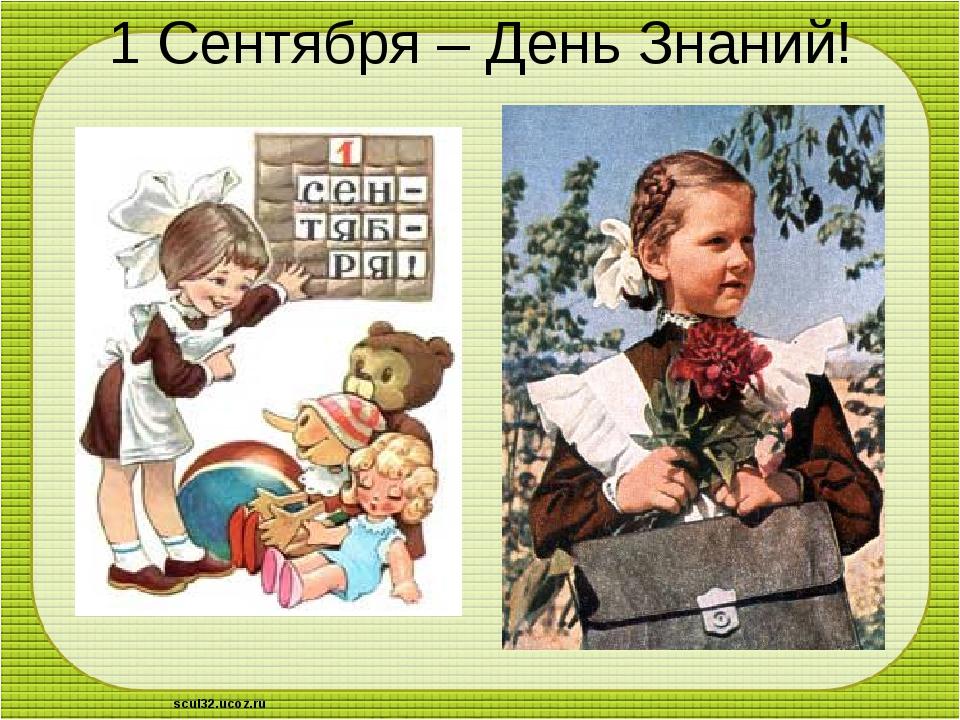 1 Сентября – День Знаний! scul32.ucoz.ru