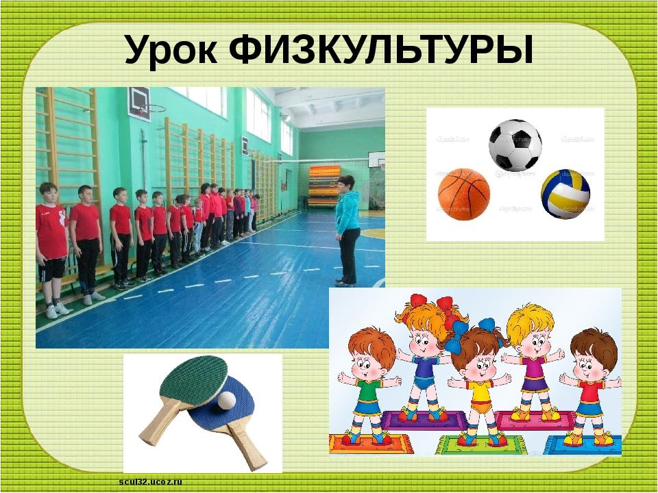 Урок ФИЗКУЛЬТУРЫ scul32.ucoz.ru