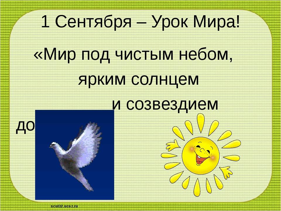 1 Сентября – Урок Мира! «Мир под чистым небом, ярким солнцем и созвездием доб...