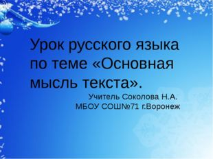 Урок русского языка по теме «Основная мысль текста». Учитель Соколова Н.А. М
