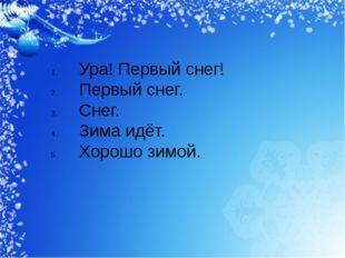 Ура! Первый снег! Первый снег. Снег. Зима идёт. Хорошо зимой.