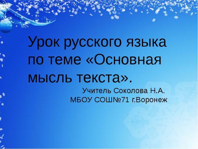 Урок русского языка по теме «Основная мысль текста». Учитель Соколова Н.А. М...